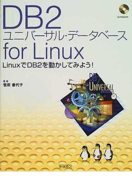 DB2ユニバーサル・データベースfor Linux LinuxでDB2を動かしてみよう!