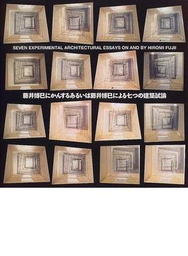 藤井博巳にかんするあるいは藤井博巳による七つの建築試論