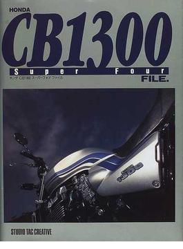 ホンダCB1300スーパーフォアファイル