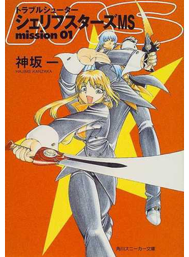 シェリフスターズMS トラブルシューター Mission01(角川文庫)
