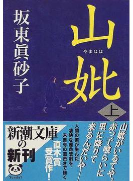 山妣 上巻(新潮文庫)