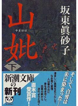 山妣 下巻(新潮文庫)