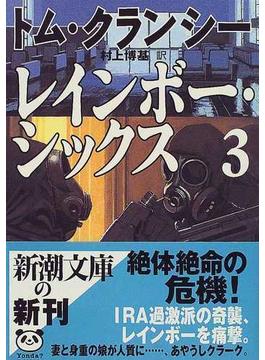 レインボー・シックス 3(新潮文庫)