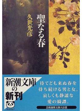 聖なる春(新潮文庫)