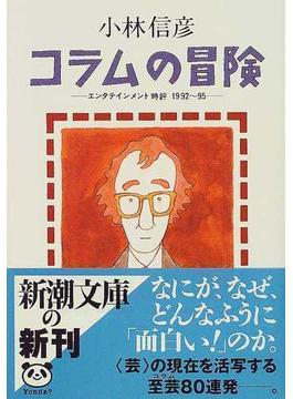 コラムの冒険 エンタテインメント時評1992〜95(新潮文庫)
