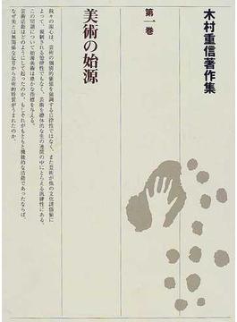 木村重信著作集 第1巻 美術の始源