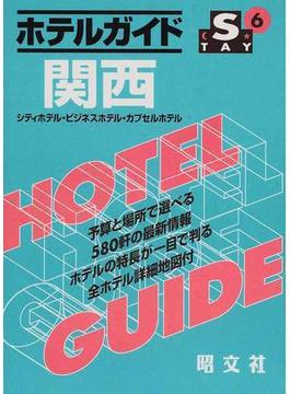 ホテルガイド 2版 関西