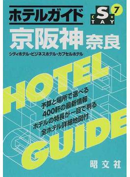 ホテルガイド 2版 京阪神奈良