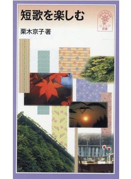 短歌を楽しむ(岩波ジュニア新書)