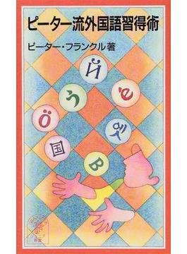 ピーター流外国語習得術(岩波ジュニア新書)