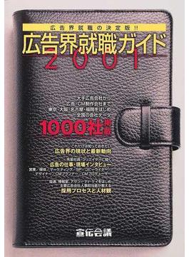 広告界就職ガイド 2001