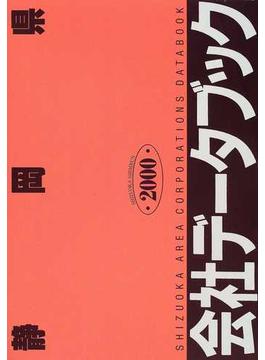 静岡県会社データブック 2000