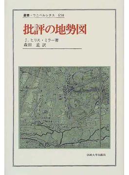 批評の地勢図