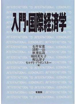 入門・国際経済学