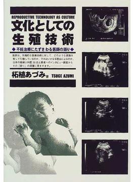 文化としての生殖技術 不妊治療にたずさわる医師の語り