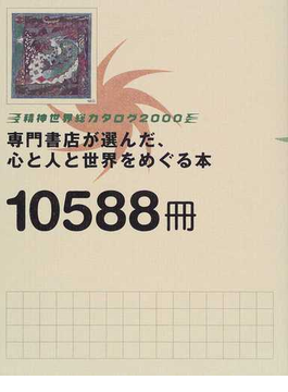 精神世界総カタログ 専門書店が選んだ、心と人と世界をめぐる本 2000