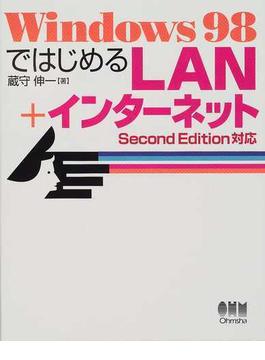 Windows 98ではじめるLAN+インターネット