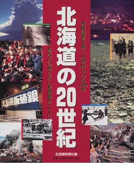 北海道の20世紀
