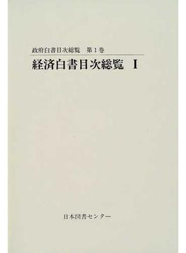 政府白書目次総覧 第1巻 経済白書目次総覧 1 自創刊号至昭和50年版