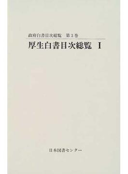 政府白書目次総覧 第3巻 厚生白書目次総覧 1 自創刊号至昭和50年版