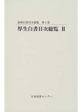 政府白書目次総覧 第4巻 厚生白書目次総覧 2 自昭和51年版至平成10年版