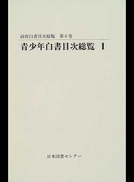 政府白書目次総覧 第6巻 青少年白書目次総覧 1 自創刊号至昭和55年版