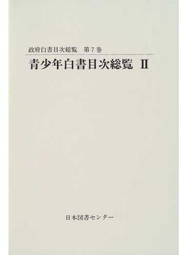 政府白書目次総覧 第7巻 青少年白書目次総覧 2 自昭和56年版至平成10年版