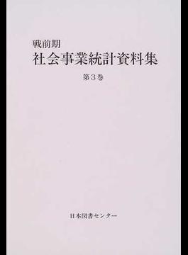 戦前期社会事業統計資料集 復刻 第3巻 日本帝国統計年鑑 第24〜43回(明治38〜大正13年)