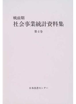 戦前期社会事業統計資料集 復刻 第4巻 日本帝国統計年鑑 第44〜52回(大正14〜昭和8年)