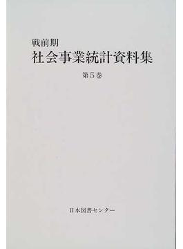 戦前期社会事業統計資料集 復刻 第5巻 日本帝国統計年鑑 第53〜54回(昭和9〜10年)