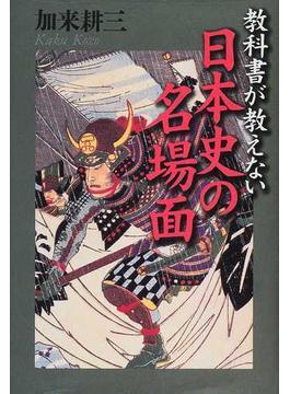 教科書が教えない日本史の名場面