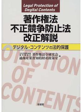 著作権法・不正競争防止法改正解説 デジタル・コンテンツの法的保護