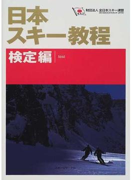 日本スキー教程 検定編
