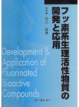 フッ素系生理活性物質の開発と応用 普及版