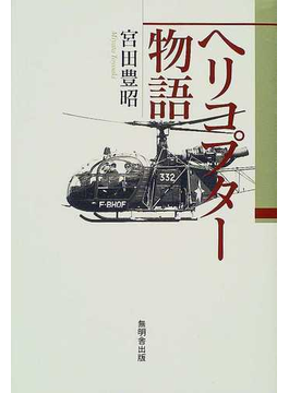 ヘリコプター物語