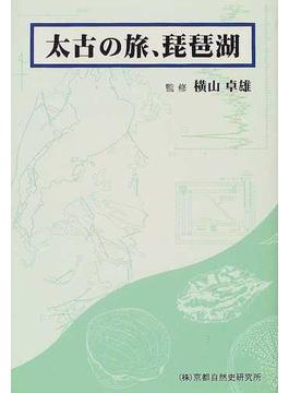 太古の旅、琵琶湖