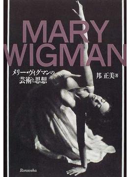 メリー・ヴィグマンの芸術と思想