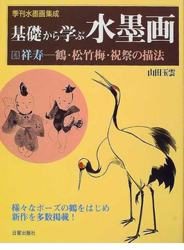 基礎から学ぶ水墨画 季刊水墨画集成 4 祥寿−鶴・松竹梅・祝祭の描法