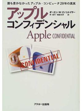 アップル・コンフィデンシャル 誰も書かなかったアップル・コンピュータ20年の真実