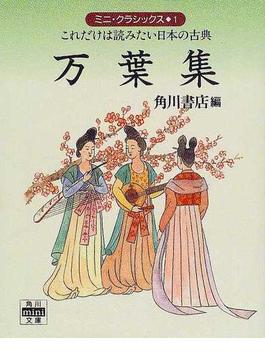 万葉集 これだけは読みたい日本の古典
