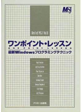 ワンポイント・レッスン最新Windowsプログラミングテクニック