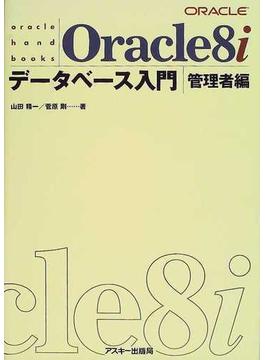 Oracle8iデータベース入門 管理者編