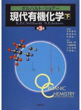 ボルハルト・ショアー現代有機化学 第3版 下