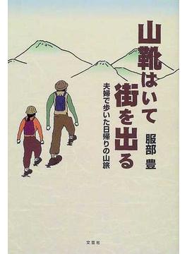 山靴はいて街を出る 夫婦で歩いた日帰りの山旅