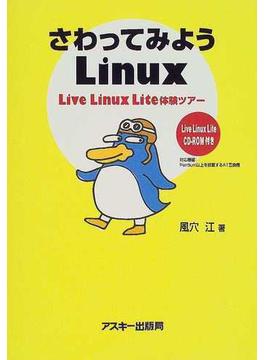 さわってみようLinux Live Linux Lite体験ツアー
