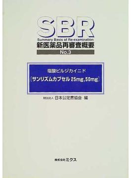 SBR新医薬品再審査概要 No.3 塩酸ピルジカイニド〈サンリズムカプセル25mg,50mg〉