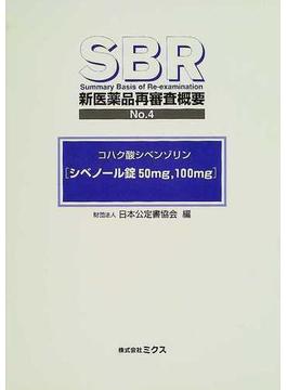 SBR新医薬品再審査概要 No.4 コハク酸シベンゾリン〈シベノール錠50mg,100mg〉