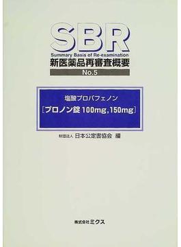 SBR新医薬品再審査概要 No.5 塩酸プロパフェノン〈プロノン錠100mg,150mg〉
