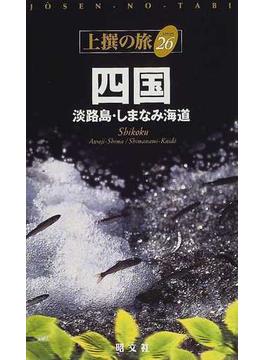 四国 淡路島・しまなみ海道