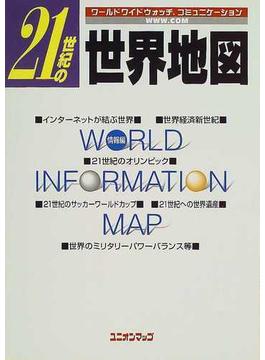 21世紀の世界地図 ワールドワイドウォッチ・コミュニケーション